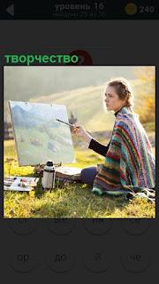 девушка на природе занимается творчеством рисуя картину
