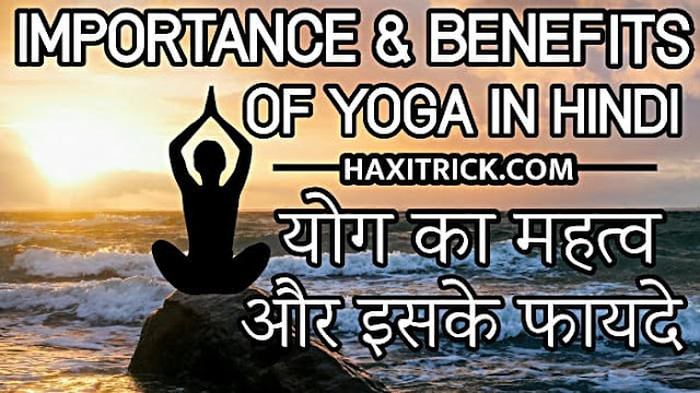 Importance and Benefits of Yoga in Hindi