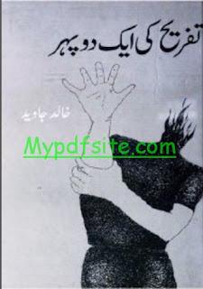 Tafreeh ki Aik Dopehr By Khalid Javed