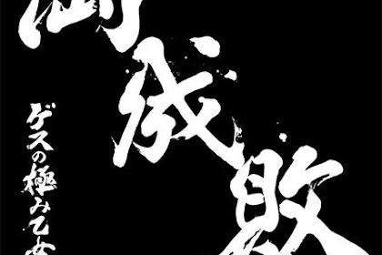 [Lirik+Terjemahan] Gesu no Kiwami Otome - Ryouseibai de Ii Janai (Bukankah Lebih Baik Sama-sama Salah)