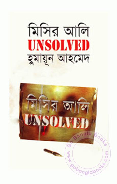 Humayun Ahmed New Book Pdf