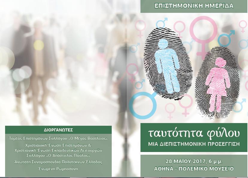 Αθηνά Ντάσιου-Γιάννου  Πρόσκληση σε εκδήλωση. 5e9d639e2c6