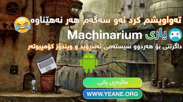 داگرتن و گەیمپلەی یاری Machinarium بۆ مۆبایل و کۆمپیوتەر