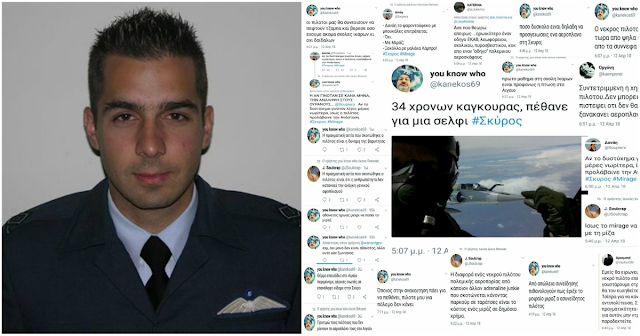 Οργή για τα χυδαία μηνύματα στο Twitter για τον αδικοχαμένο σμηναγό Μπαλταδώρο
