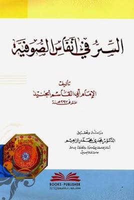 السـر فـي أنـفــاس الصـوفــية - 10
