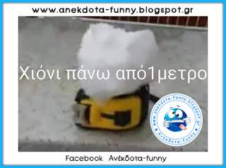 Χιόνι πάνω από ένα μέτρο