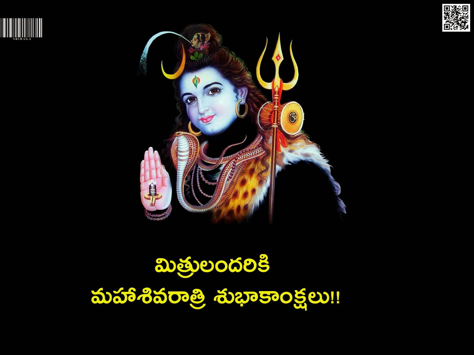 Maha Shivaratri Telugu Festival Wishes Greetings Images HDwallpapers మహాశివరాత్రి శుభాకాంక్షలు