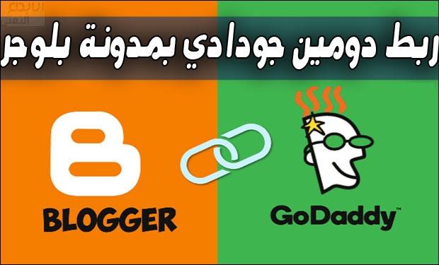 طريقة ربط دومين جودادي بمدونة بلوجر 2019