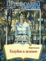 Xanh Da Trời Và Xanh Lá Cây - Yuri Kazakov