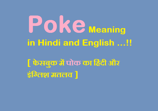 Poke Meaning in Hindi and English with Facebook
