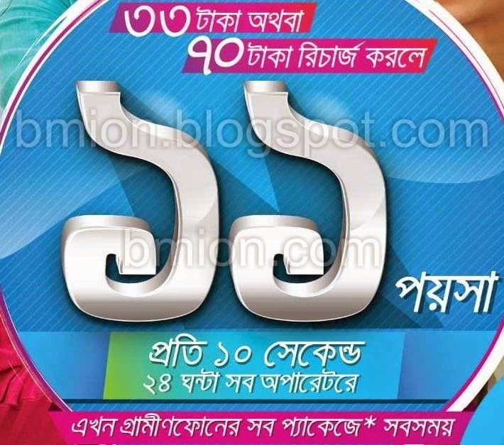 Grameenphone-Any-Operator-Number-11Paisa-10Sec-At-33Tk-70Tk-Recharge