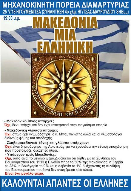 Ηγουμενίτσα: Αναβάλλεται η αυριανή μηχανοκίνητη πορεία για την Μακεδονία
