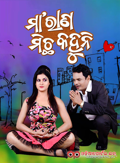 Maa Rana Micha Kahuni sarthak tv television comedy show Hari Mohapatra & Bidusmita videos, jokes,  Show Schedule/Timing, online videos, streaming,
