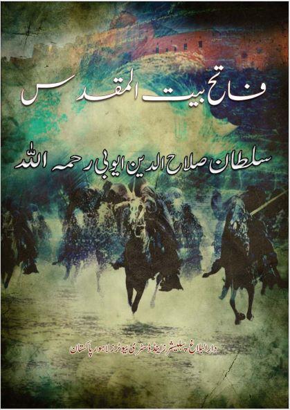 Naseem Hijazi Books Pdf