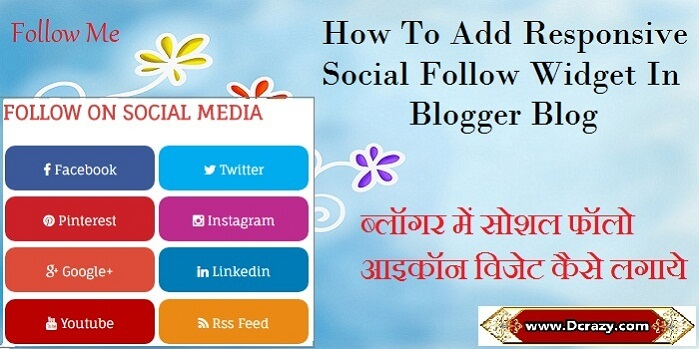blogger blog me social follow icon widget kaise add karte hain