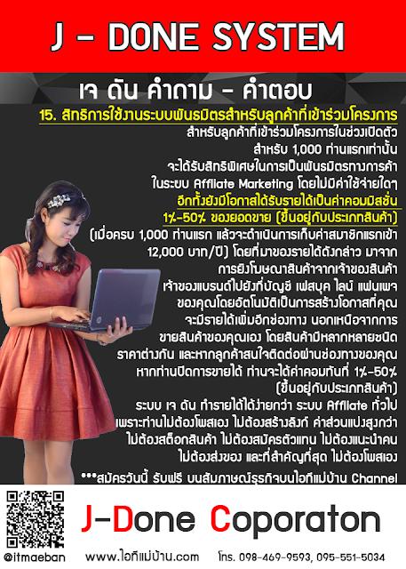 วิธีการปั้มไลค์, สอนการตลาดออนไลน์, สอนสร้างแบรนด์, ขายของออนไลน์, สอนขายของออนไลน์, โปรแกรมเฟสบุค, โปรแกรมไลน์, เฟสบุค, ไลน์, กูเกิล, facebook, ไอทีแม่บ้าน, ครูเจ