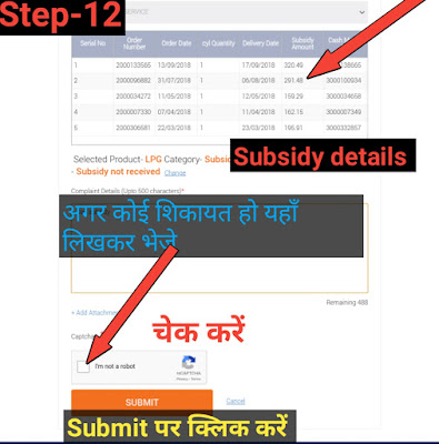 Indane, bharat, HP online subsidy kaise check kre