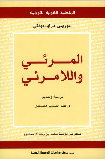 المرئي واللامرئي .PDF التحميل المباشر للكتاب