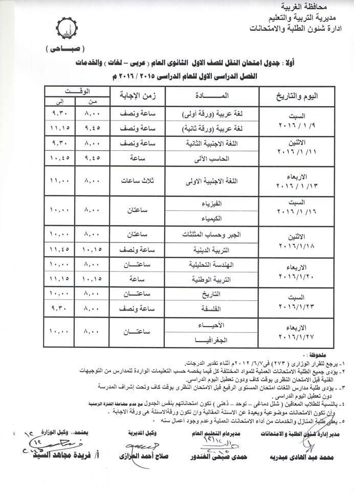 جدول إمتحانات الصف الاول الثانوى الفصل الدراسي الأول