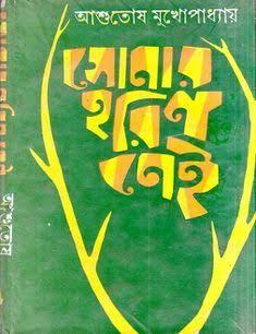 সোনার হরিণ নেই দ্বিতীয় খণ্ড - আশুতোষ মুখোপাধ্যায় Sonar harin nei Part 2 by Ashutosh Mukhopadhyay