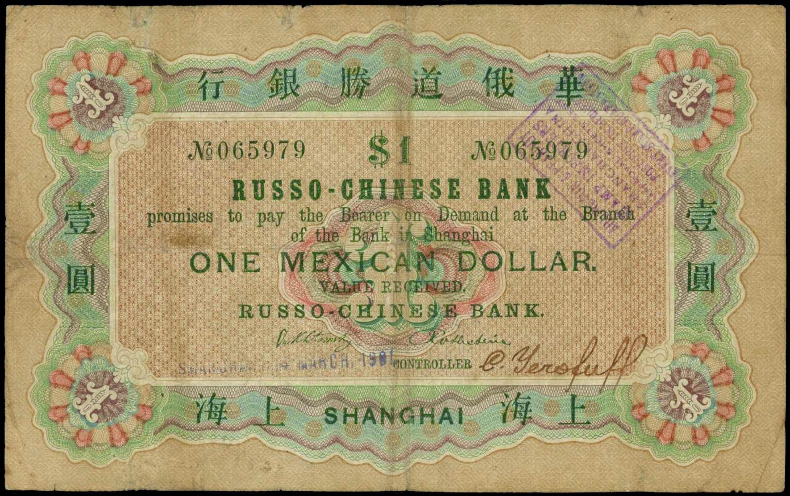 One Mexican Dollar banknote 1901 Russo-Chinese Bank