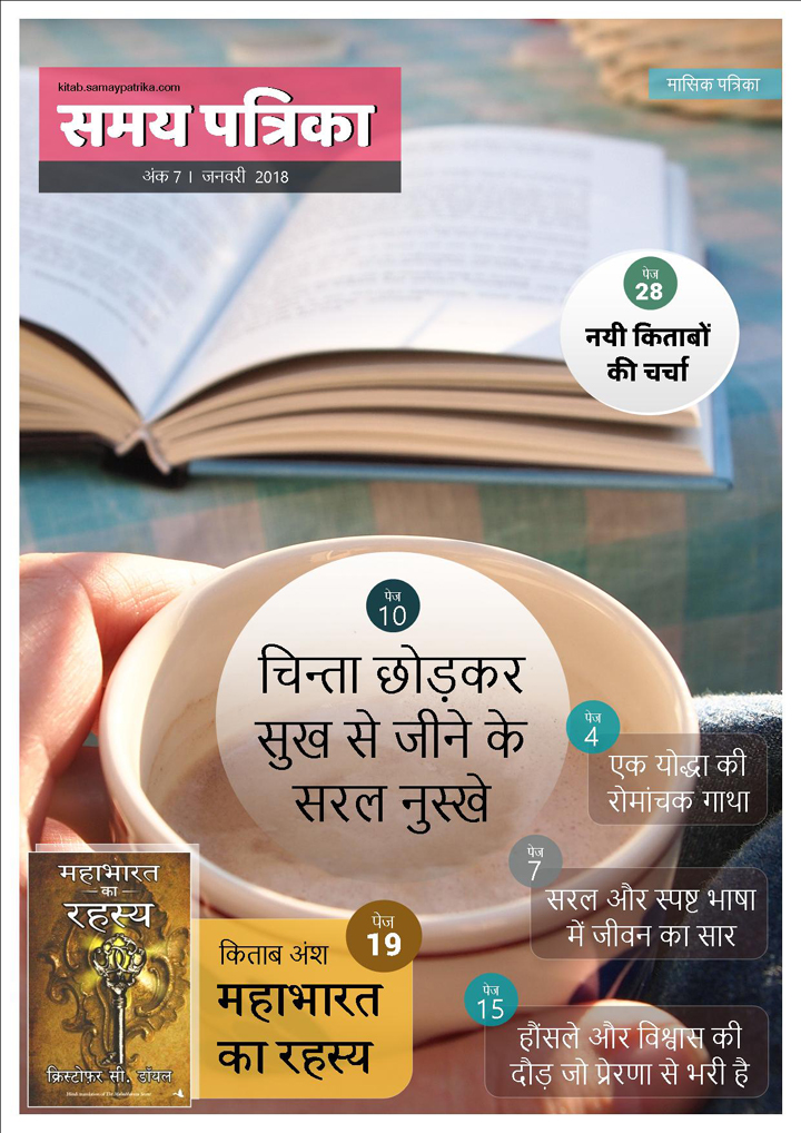 samay-patrika-january-2018-issue