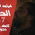 مشاهده مسلسل قيامة ارطغرل الحلقه 147 مترجمه للعربيه HD - للمشاهدة اضغط هنا