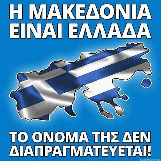 ΣΟΚ ΑΠΟ ΠΑΣΙΓΝΩΣΤΟ ΔΗΜΟΣΙΟΓΡΑΦΟ! Ο Μέγας Αλέξανδρος είναι θυμωμένος με Τσίπρα και θα εκδικηθεί – Το «παλικάρι» κάνει ο,τι του λένε»