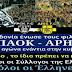 ΠΡΟΜΗΝΥΕΤΑΙ ΤΕΚΤΟΝΙΚΟΣ ΣΕΙΣΜΟΣ!!Η Μακεδονία είναι μία και ανήκει σε όλους τους Έλληνες!!ΤΑ ΣΥΛΛΑΛΗΤΗΡΙΑ ΓΙΑ ΤΗΝ ΜΑΚΕΔΟΝΙΑ ΜΑΣ  ΣΥΝΕΧΙΖΟΝΤΑΙ ΑΛΛΑ ΔΕΝ ΓΝΩΡΙΖΟΥΜΕ ΑΝ ΣΥΝΕΧΙΣΟΥΝ ΝΑ ΕΙΝΑΙ...''ΕΙΡΗΝΙΚΑ''...ΧΩΡΙΣ.... ΠΑΠΟΥΔΕΣ ΚΑΙ ΠΑΙΔΑΚΙΑ.....ΤΕΛΙΚΑ ΑΥΤΗ Η ΚΥΒΕΡΝΗΣΗ ΕΓΙΝΕ ΧΩΡΙΣ ΝΑ ΤΟ ΠΕΡΙΜΕΝΕΙ ΑΙΤΙΑ ΝΑ ΕΝΩΘΟΥΝ ΟΛΟΙ ΟΙ ΕΛΛΗΝΕΣ!!ΔΕΙΤΕ!!