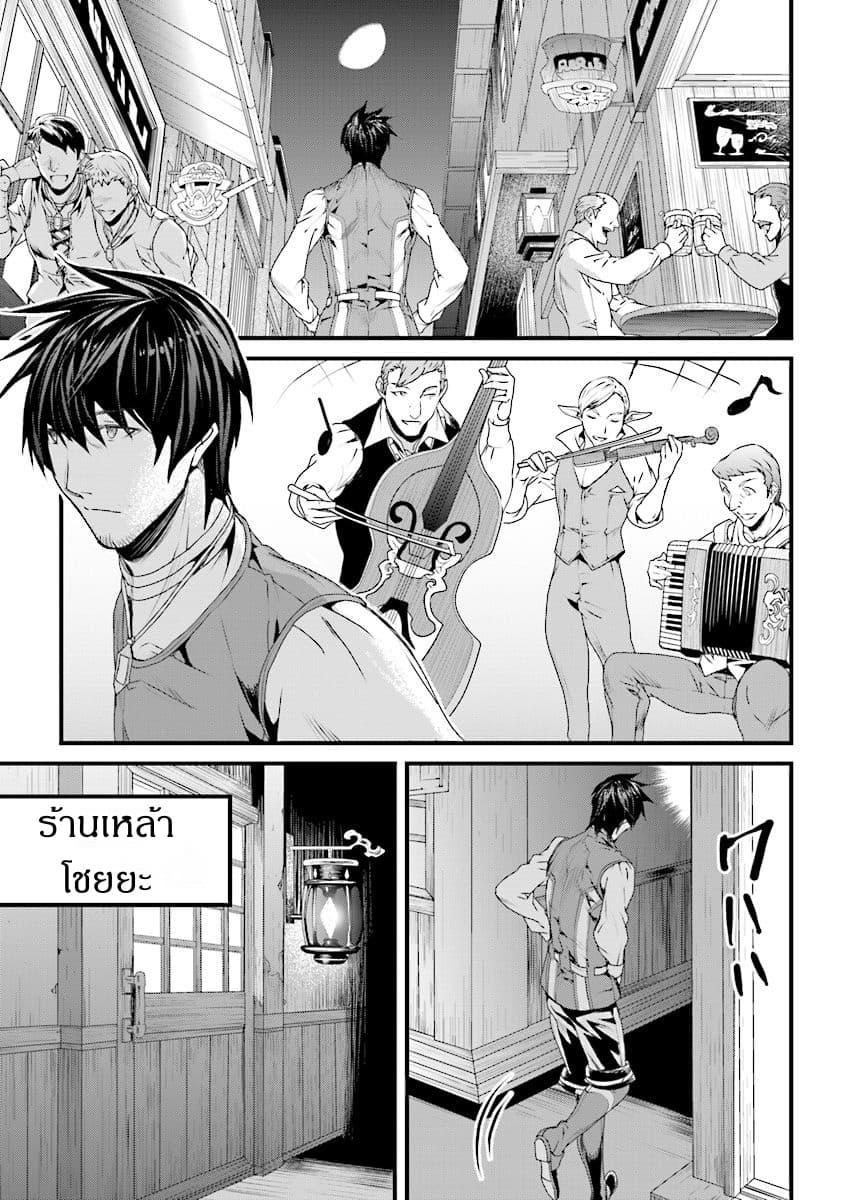 Yakudatazu Skill ni Jinsei o Sosogikomi 25-nen Imasara Saikyou no Boukentan Midori Kashi no Akira ตอนที่ 5