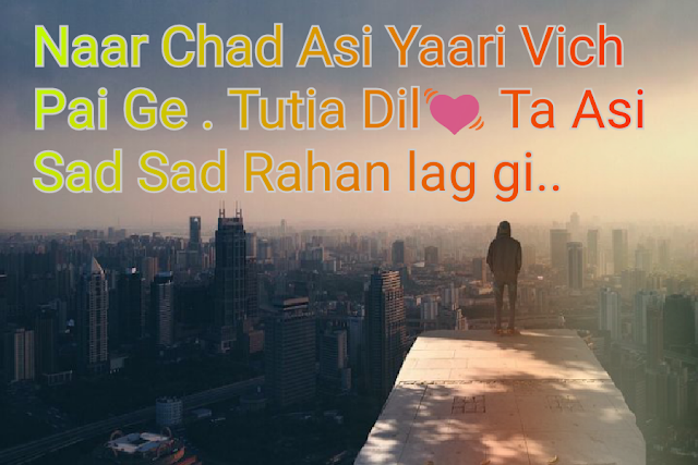 Punjabi Quotes For Life