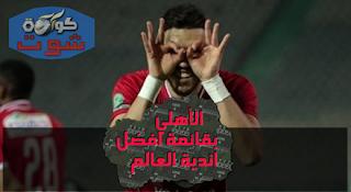 الأهلى ممثل العرب وأفريقيا الوحيد بقائمة أفضل أندية العالم عبر التاريخ