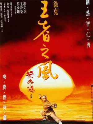 Xem Phim Hoàng Phi Hồng 4 - Triệu Văn Trác 1996