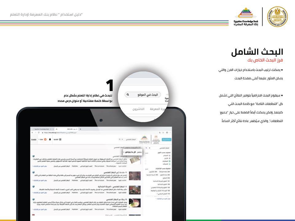 دليل استخدام بنك المعرفة المصري لطلاب الصف الأول الثانوي وكيف يحقق الطالب اكبر استفادة منه ؟ 17