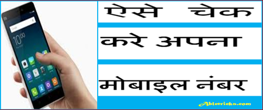 Apna mobile number kaise check kare