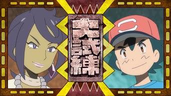 Pokemon Sol y Luna Capitulo 36 Temporada 20 La Gran Prueba De Mayla El partido Pokémon Más Difícil