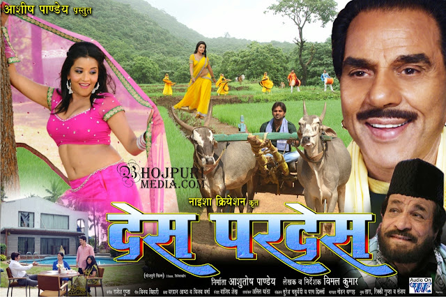 Bollywood Actor Dharmendra & Kader Khan, Pawan Singh, Monalisa in a poster