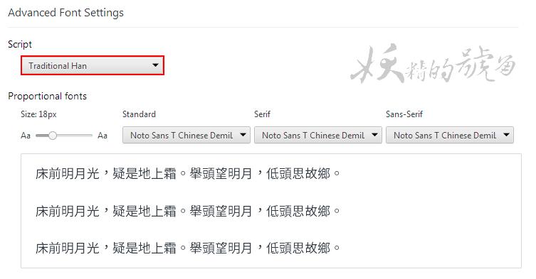 6 - [Chrome] Advanced Font Settings - 更換瀏覽器顯示的字體,支援細部調整大小、預覽功能