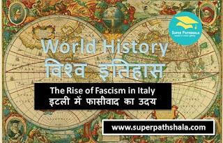 World History: The Rise of Fascism in Italy   विश्व इतिहास: इटली में फासीवाद का उदय