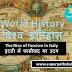 World History: The Rise of Fascism in Italy | विश्व इतिहास: इटली में फासीवाद का उदय