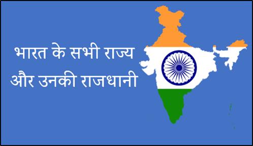 भारत और उसके सभी राज्य की राजधानी (India and their Capitals)