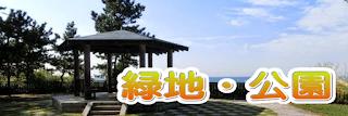 鎌倉の緑地・公園