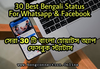 30+ Best Bengali Status For Whatsapp & Facebook | বাংলা হোয়াটস অ্যাপ স্ট্যাটাস | বাংলা ফেসবুক স্ট্যাটাস