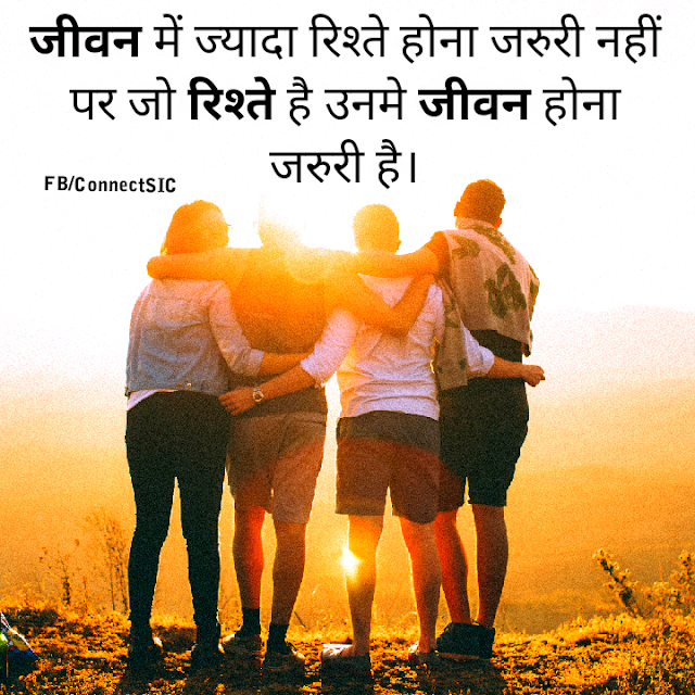 Anonymous Hindi Quotes on Love, Relation,Friendship,