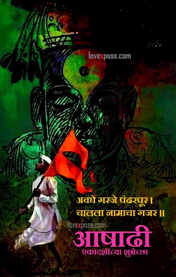 Ashadhi Ekadashi Vithal Whatsapp DP