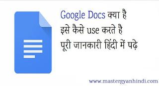 google docs kya hai kaise use kare