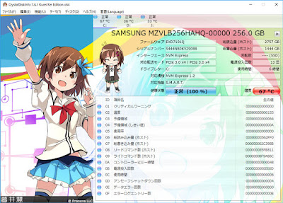 CrystalDiskInfo Kurei Kei Edition V7 書込時MAX 67℃ SAMSUNG MZVLB256HAHQ-00000 PM981