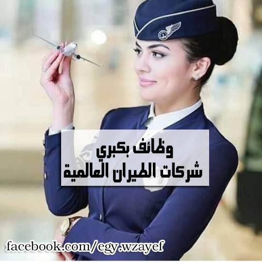 اعلان وظائف شركة طيران الامارت Etihad Airways 2016