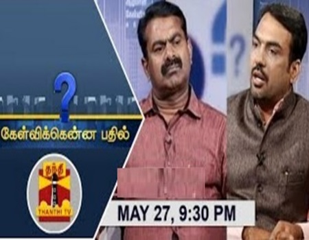Kelvikkenna Bathil 27-05-2017 Exclusive Interview with NTK Seeman | Thanthi Tv