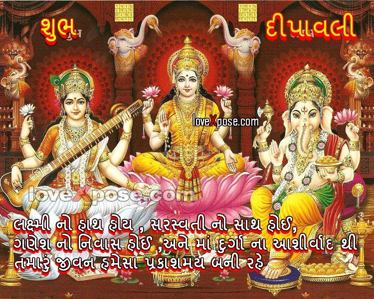 Diwali Gujarati whatsapp facebbok image